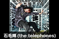 石毛輝(the telephones)