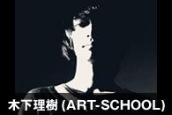 木下理樹(ART-SCHOOL)