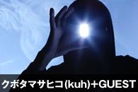 クボタマサヒコ(kuh)+GUEST