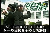 SCHOOL OF LOCK! とーやま校長+やしろ教頭