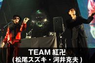 TEAM紅卍(松尾スズキ・河井克夫)