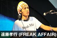 �����F�s(FREAK AFFAIR)