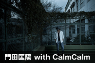 門田匡陽 with CalmCalm