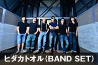 ヒダカトオル(BAND SET)