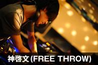 神啓文(FREE THROW)