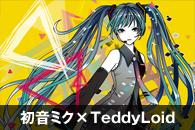 �����~�N�~TeddyLoid