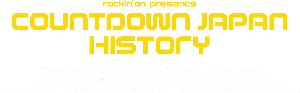 rockin'on presents COUNTDOWN JAPAN HISTORY
