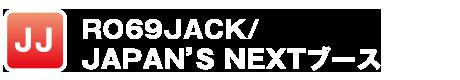 RO69JACK/JAPAN'S NEXTブース